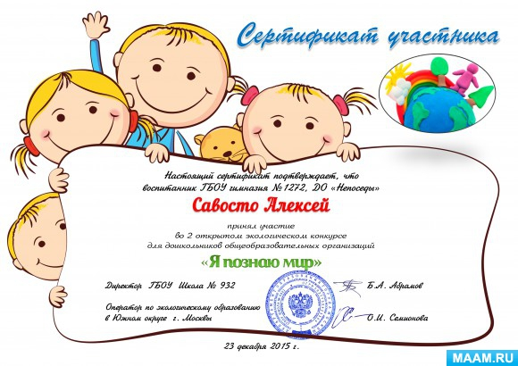 Мир конкурсов для дошкольников